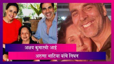 Akshay Kumar's Mother Death: अभिनेता अक्षय कुमारची आई अरुणा भाटिया यांचे निधन