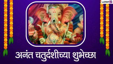 Anant Chaturdashi 2021 HD Images: अनंत चतुर्दशीच्या शुभेच्छा Greetings, WhatsApp Status, Quotes द्वारा शेअर करत आप्तांसाठी करा भक्तीमय दिवस!