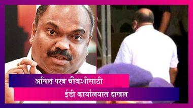 Anil Parab शिवसेना नेते, मंत्री ED कार्यालयात चौकशीसाठी दाखल; म्हणाले 'माझ्या मुलाची शपथ घेतो मी काहीही चुकीचे केले नाही'