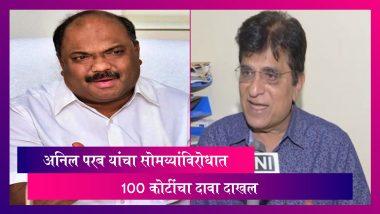 '72 तास संपले तरी ही माफी मागीतली नाही' म्हणत Anil Parab यांनी Kirit Somaiya विरोधात 100 कोटींचा दावा केला दाखल