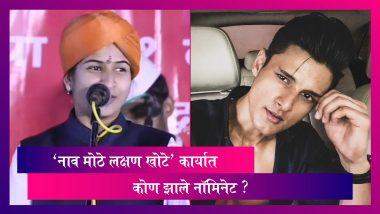 Bigg Boss Marathi 3: शिवलीला म्हणतेय 'हे घर फक्त भांडणाच'; जय घाबरतो 'या' स्पर्धकाला, पहा बिग बॉसच्या घरातील गोष्टी