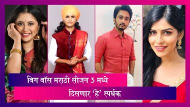 Bigg Boss Marathi 3 Contestant: बिग बॉस मराठी सीजन 3 चे स्पर्धक आले समोर, पहा कोण पहायला मिळणार यंदा घरात