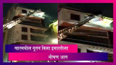 Mumbai, Khar Building Fire: खार परिसरातील Nutan Villa इमारतीला आग; एका महिलेचा गुदमरून मृत्यु