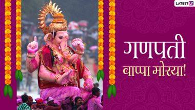 Ganesh Visarjan 2021 Status: गणपती विसर्जन निमित्त मराठी Images, Greetings, Quotes शेअर करुन द्या बाप्पाला निरोप!