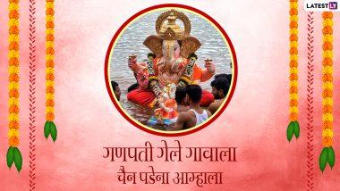 Anant Chaturdashi 2021 Visarjan Messages: गणपती विसर्जन शुभेच्छा संदेश, Images, WhatsApp Status