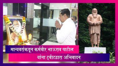 Karmaveer Bhaurao Patil Jayanti 2021: Sharad Pawar, Eknath Shinde सह अनेक मान्यवरांकडून कर्मवीर भाऊराव पाटील यांना अभिवादन