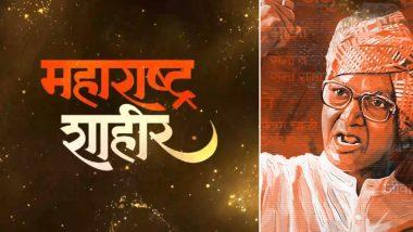 Maharashtra Shahir: शाहीर साबळे यांच्या आयुष्यावर नातू केदार शिंदे साकारणार चित्रपट; आज जन्मदिनी शेअर केली खास झलक