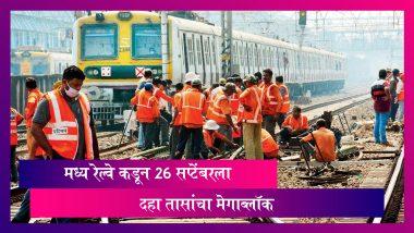 Mumbai Local Train Update: मध्य रेल्वे कडून कळवा-मुंब्रा दरम्यान 26 सप्टेंबरला दहा तासांचा मेगाब्लॉक