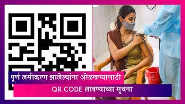 Aaditya Thackeray कडून पालिकेला मुंबई मध्ये पूर्ण लसीकरण झालेल्यांना ओळखण्यासाठी QR Code लावण्याच्या सूचना