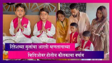 Riteish Deshmukh ने शेअर केला दोन्ही मुलांचा क्यूट व्हिडिओ; चाहत्यांकडून होतोय कौतुकाचा वर्षाव