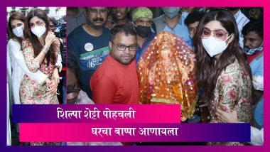 Shilpa Shetty Brings Home Ganpati Idol: यंदा अभिनेत्री शिल्पा शेट्टी पती Raj Kundra शिवाय पोहचली घरच्या गणपती बाप्पाला आणायला