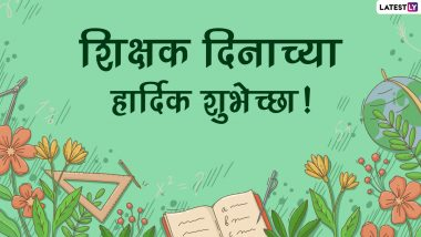 Teachers Day 2021 Wishes in Marathi: शिक्षक दिनानिमित्त मराठी Messages, Greetings आणि Quotes शेअर करुन द्या लाडक्या शिक्षकांना शुभेच्छा!