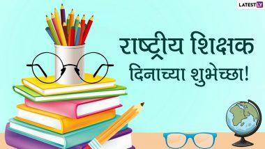 Happy Teacher's Day 2021 Messages: शिक्षक दिना निमित्त खास मराठी Images, Whatsapp Status, Wishes शेअर करुन व्यक्त करा शिक्षकांप्रती कृतज्ञता