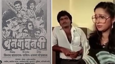 33 Years Of Ashi Hi Banva Banvi: अभिनेता Swwapnil Joshi ते Ashwini Bhave  कडून सिनेमाशी निगडीत खास आठवणी सोशल मीडीयात शेअर