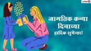 Happy Daughter Day 2021 Messages: जागतिक कन्या दिनानिमित्त मराठी शुभेच्छा संदेश, Wishes, Quotes शेअर करुन लाडक्या लेकीचा दिवस करा खास!