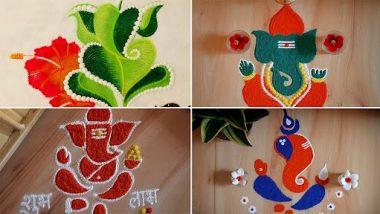 Ganeshotsav 2021 Rangoli Designs: गणपती बाप्पाच्या स्वागतासाठी काढा 'या' सुंदर आणि आकर्षक रांगोळी डिझाईन्स