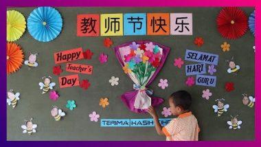 Teachers' Day 2021 Greeting Cards With Cute Messages: आपल्या आवडत्या शिक्षकासाठी  DIY ग्रिंटिंग तयार करण्यासाठी 'हे' व्हिडिओ नक्की पहा