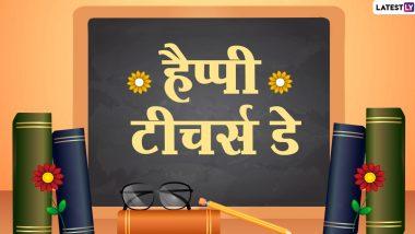 Teachers Day Speech in Marathi: कोविडचे नियम पाळून असा साजरा करा शिक्षक दिन, जाणून घ्या वर्चुअल भाषणच्या काही टीप्स