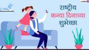 Daughters Day 2021 Wishes in Marathi: राष्ट्रीय कन्या दिनानिमित्त Messages, Images शेअर करुन लाडक्या लेकीसोबत साजरा करा हा खास दिवस!