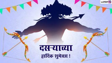 Happy Dussehra 2021 Images: दसऱ्यानिमित्त मराठमोळी HD Greetings, Wallpapers, Wishes शेअर करुन द्या सर्वांना शुभेच्छा!