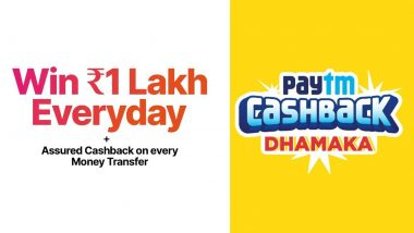 Paytm Cashback Dhamaka: पेटीएमची कॅशबॅक ऑफर; दररोज 1 लाख रुपये जिंकण्याची संधी