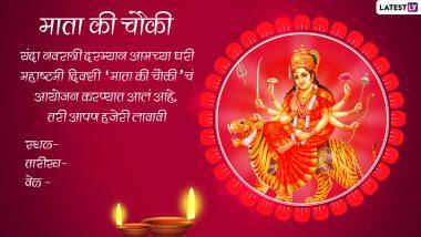 Navratri Invitation Card Format in Marathi: नवरात्री दरम्यान 'माता की चौकी'चं आप्तांना, मित्रमंडळींना आमंत्रण देण्यासाठी WhatsApp Messages,Images