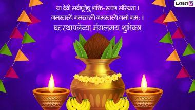 Ghatasthapana 2021 Wishes In Marathi: घटस्थापना व नवरात्रीच्या शुभेच्छा, WhatsApp Status, Facebook Messages शेअर करत आप्तांच्या दिवसाची करा मंगलमय सुरूवात