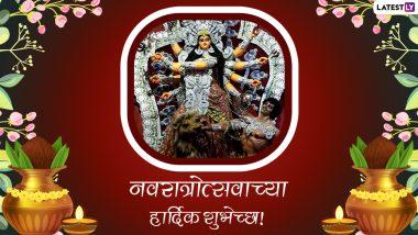 Navratri 2021 Wishes in Marathi: नवरात्री निमित्त मराठी शुभेच्छा, Messages, Images, GIF's शेअर करुन आनंदाने करा नवरात्रोत्सवाचा आरंभ!