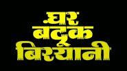 नागराज मंजुळे यांच्या Ghar Banduk Biryani सिनेमाचा टीझर आऊट; पहा Video