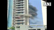 Mumbai Fire Update: करी रोड येथील अविघ्न पार्कला लागलेल्या आगीत एक व्यक्ती जखमी