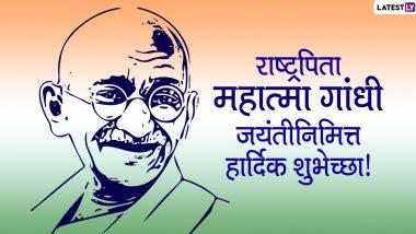 Gandhi Jayanti 2021 HD Images: महात्मा गांधी जयंती निमित्त WhatsApp Status, Wishes, Facebook Messages शेअर करण्यासाठी एचडी इमेज