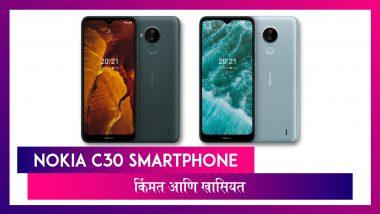 Nokia C30 Smartphone Launched In India जाणून घ्या फोनची किंमत आणि स्पेसफिकेशन