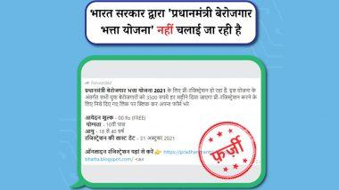 Fact Check: सरकारकडून बेरोजगारांना मिळणार दरमहा 3500 रुपयांची आर्थिक मदत?