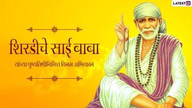 Shirdi Sai Baba Punyatithi 2021 HD Images: शिर्डीच्या साई बाबांच्या पुण्यतिथीनिमित्त Messages, Wishes शेअर करून करा त्यांना अभिवादन