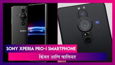 Sony Xperia Pro-I Smartphone झाला लॉंन्च, जाणून घ्या  किंमत आणि स्पेसिफिकेशन