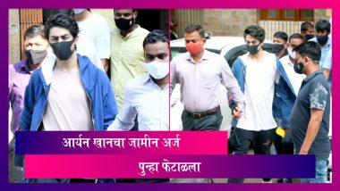 Aryan Khan Bail Rejected: आर्यन खानला न्यायालयाकडून दिलासा नाहीच, पुन्हा एकदा जामीन अर्ज फेटाळला