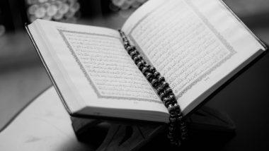 Eid Milad-Un-Nabi 2021: ईद मिलाद उन-नबी कधी साजरी केली जाणार? जाणून घ्या पैगंबर मोहम्मद साहब यांची जन्मतिथीसह इतिहास, महत्व