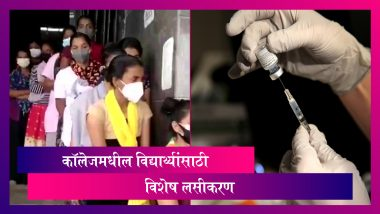 Maharashtra Special Drive To Vaccinate College Students: कॉलेजमधील विद्यार्थ्यांसाठी विशेष लसीकरण