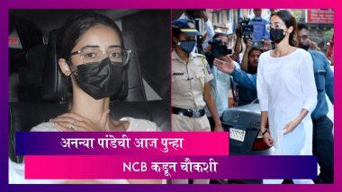 Drugs on Cruise Ship Case: Ananya Pandey ची आज पुन्हा NCB कडून होणार चौकशी