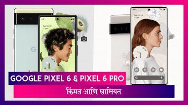 Google Pixel 6 & Pixel 6 Pro Launched  जाणून घ्या दोन्ही फोनची किंमत आणि स्पेसिफिकेशन