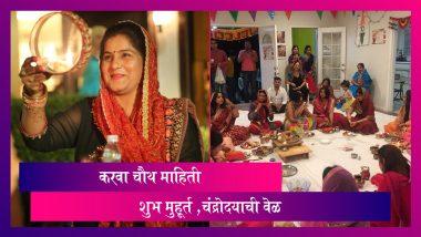 Karwa Chauth 2021: यंदा करवा चौथ कधी साजरा केला जाईल? जाणून घ्या शुभ मुहूर्त आणि चंद्रोदयाची वेळ