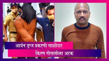 Kiran Gosavi, Key Witness in Aryan Khan Case Arrested: आर्यन ड्रग्ज प्रकरणी साक्षीदार किरण गोसावीला पुणे पोलिसांकडून अटक