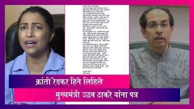 Kranti Redkar Writes Letter To CM Uddhav Thackeray: क्रांती रेडकरने लिहिले उद्धव ठाकरे यांना पत्र