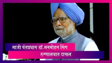 Manmohan Singh Hospitalised माजी पंतप्रधान Manmohan Singh यांची प्रकृती बिघडली; AIIMS मध्ये करण्यात