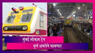 Mumbai Locals: 28 ऑक्टोबरपासून मुंबई लोकल ट्रेन 100% क्षमतेने धावण्यासाठी सज्ज; रेल्वे प्रशासनाचा निर्णय
