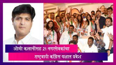 Team Omi Kalani Joins NCP: टीम ओमी कलानींसह 21 नगरसेवकांचा राष्ट्रवादी काँग्रेस पक्षात प्रवेश