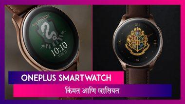 OnePlus Watch Harry Potter Limited Edition भारतात झाला लॉंन्च; जाणून घ्या किंमत आणि खासियत