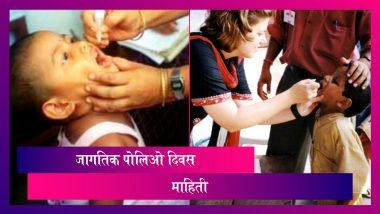World Polio Day 2021: जागतिक पोलिओ दिवस का साजरा केला जातो? जाणून घ्या या दिवसाची माहिती