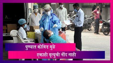 Pune Records Zero Covid Deaths: दिलासादायक! तब्बल 8 महिन्यानंतर पुण्यात कोविड मुळे एकाही मृत्यूची नोंद नाही