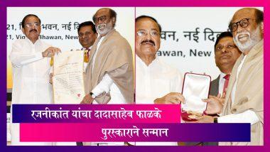 Rajnikanth Honoured With Dada Saheb Phalke Award सुपरस्टार रजनीकांत यांचा दादासाहेब फाळके पुरस्कारान